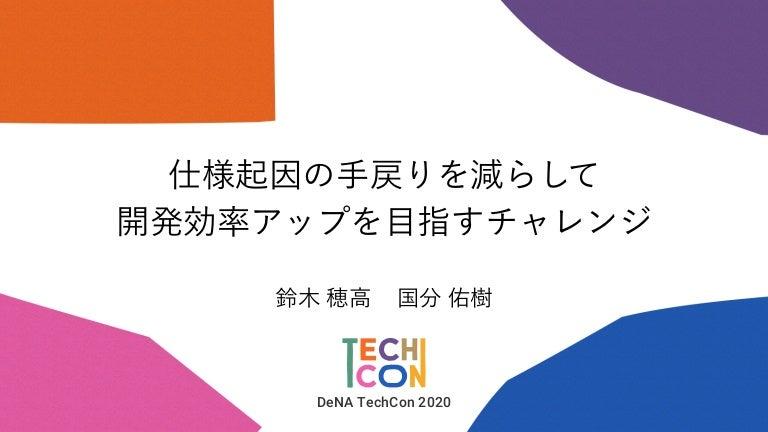 仕様起因の手戻りを減らして開発効率アップを目指すチャレンジ 【DeNA TechCon 2020 ライブ配信】