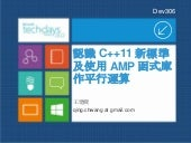 認識 C++11 新標準及使用 AMP 函式庫作平行運算