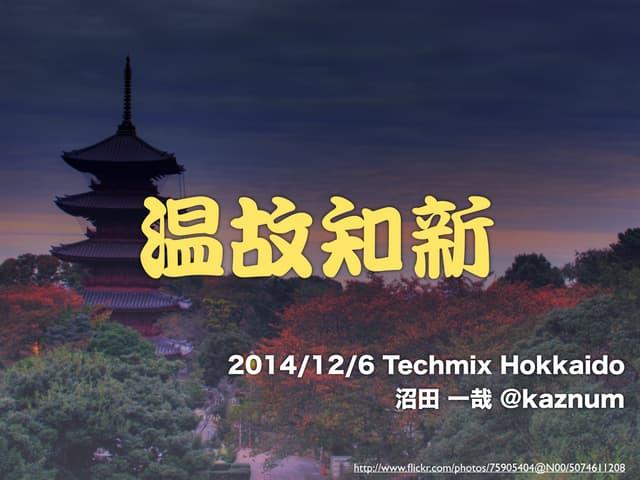 Techmix2014 温故知新