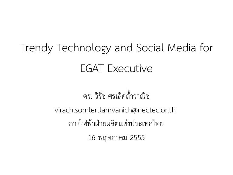 Trendy Technology and Social Media for EGAT Executive – Dilutions Worksheet