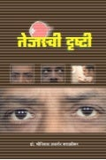 Tejaswi drushti bestseller for super eyesight dr. shriniwas kashalikar