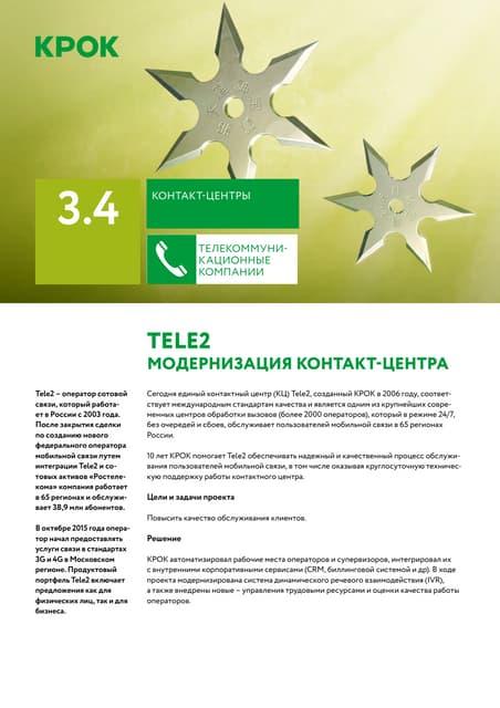 Tele2. Модернизация контактного центра