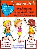 Το χαμένο κλειδί. 240 φύλλα εργασίας για ευρύ φάσμα δεξιοτήτων παιδιών της Πρώτης Δημοτικού. (https://blogs.sch.gr/sfaira-sti-deutera/)(http://blogs.sch.gr/goma/) (http://blogs.sch.gr/epapadi/)