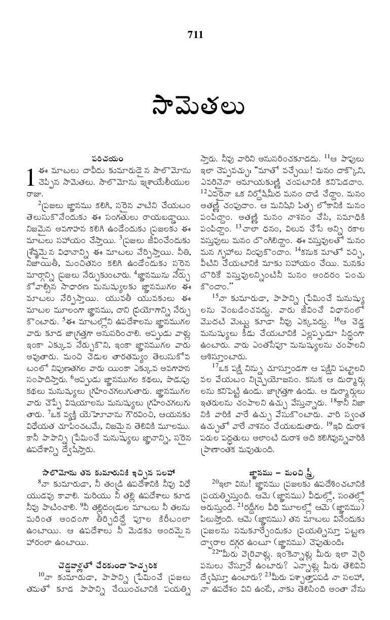 Telugu bible 20__proverbs