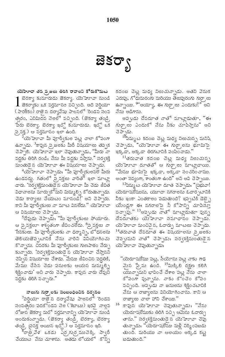 Telugu bible 38__zechariah