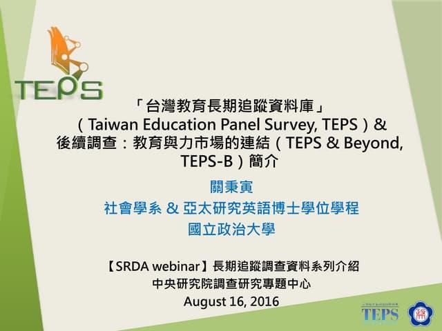 台灣教育長期追蹤資料庫(TEPS)、「臺灣教育長期追蹤資料庫」後續調查:教育與勞力市場的連結(TEPS-B)