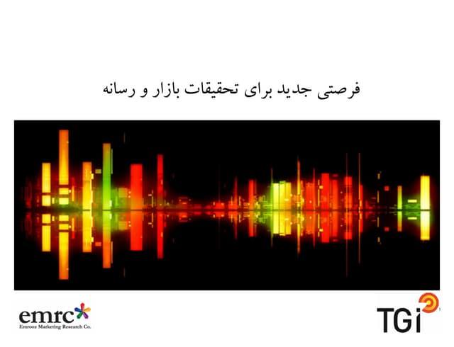 شرکت پژوهش بازار و رسانه امروز (EMRC) - شاخص گروه هدف (TGI)