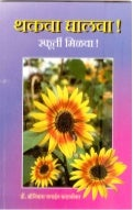 Thakwa ghalwa bestseller for superliving dr. shriniwas kashalikar