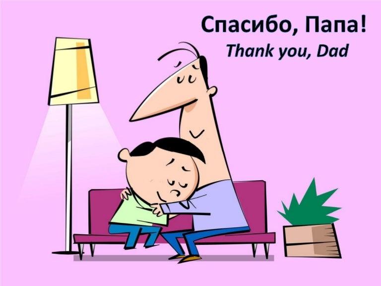Спасибо нашим папам картинки, смешные рисунки открытки