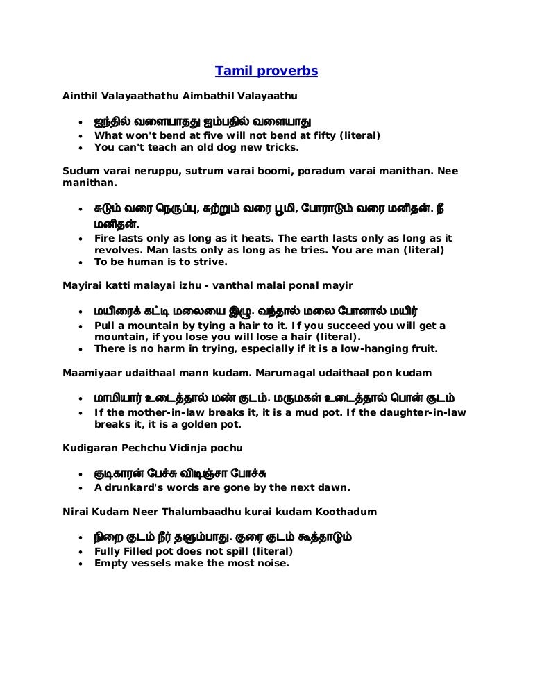 tamil essays for theethum nandrum pirar thara vaara (2)theedhum nandrum (bad and good) pirar thara vaara ( not given by others) which means  whether its bad or good , others dont do for youyou are responsible for your own good and bad .