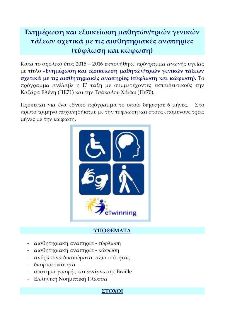 ηλεκτρονικές γνωριμίες με αναπηρία