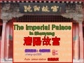 The imperial palace in shenyang (瀋陽故宮)