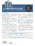 The last Checkout Line 1-Page Overview - Japanese