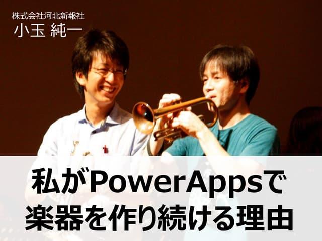 私がPowerAppsで楽器アプリを作り続ける理由