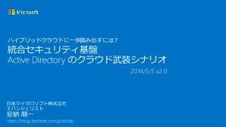 "Active Directory のクラウド武装化計画 V2~""AD on Azure IaaS"" or ""Windows Azure Active Directory""? 20140505 V2"