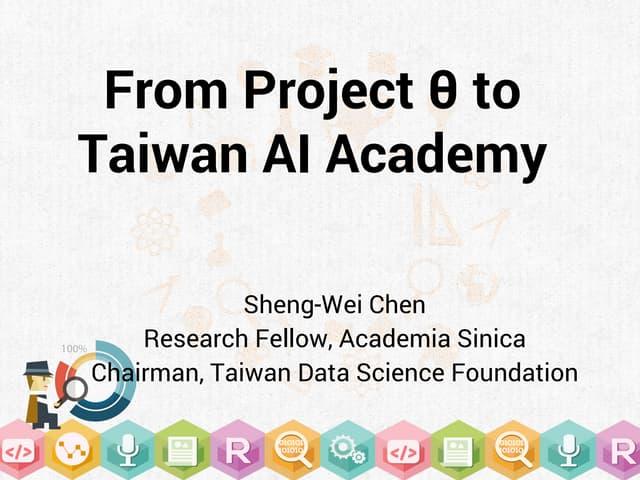從 Project Theta 到台灣人工智慧學校