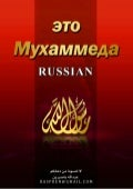 This  Is  Muhammad _Russian