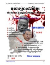 Tieng narith   great-danger-khmer-naion-official-khmerlanguage