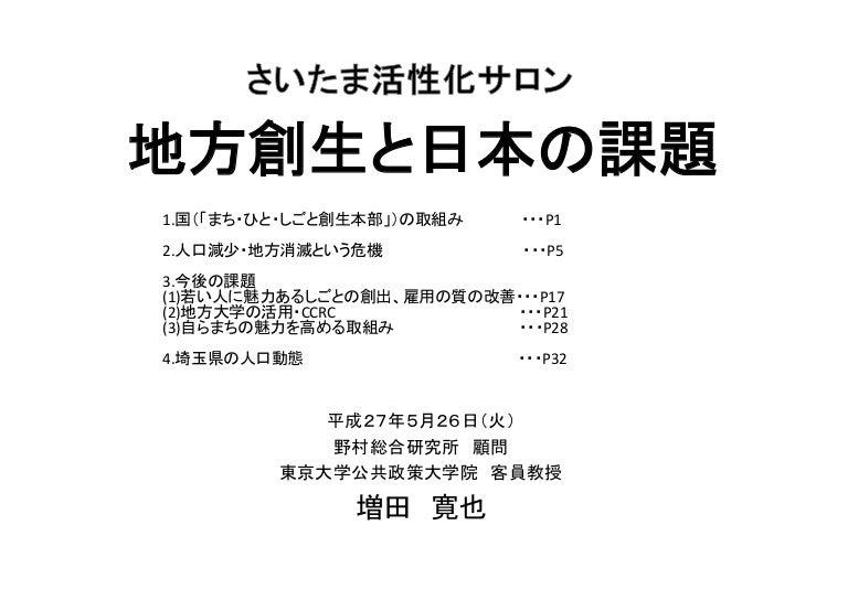 寛也 地方 消滅 増田