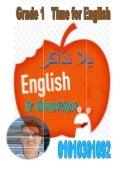 2018 الترم الأول - الصف الاول الابتدائي   Time for englishبوكلت