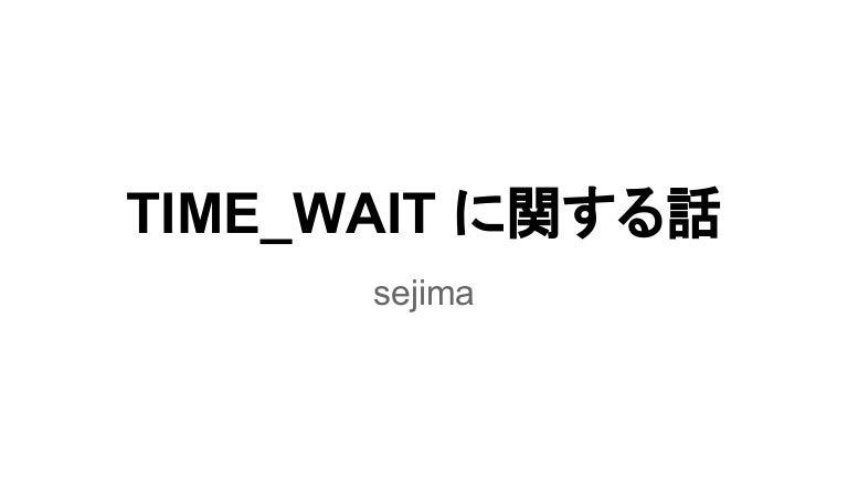 TIME_WAITに関する話