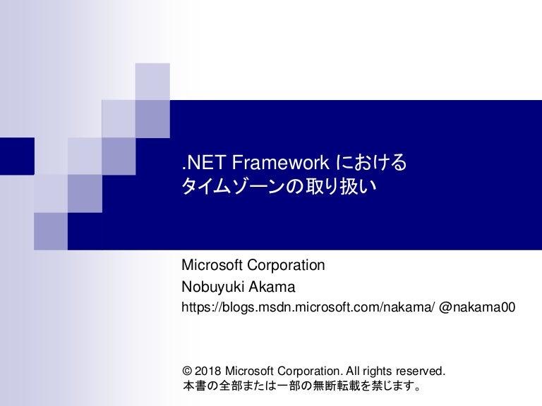 NET Framework におけるタイムゾーンの取り扱い