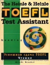 Toefl test assistant_reading