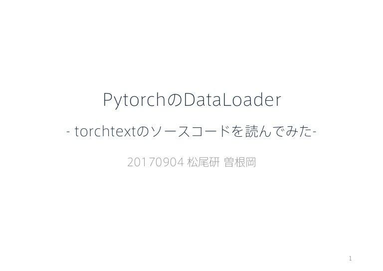 DLHacks LT] PytorchのDataLoader -torchtextのソースコードを読んでみた-
