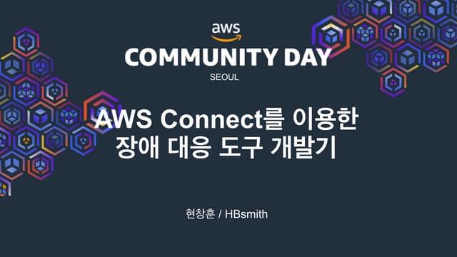 Amazon Connect를 이용한 장애 대응도구 개발기