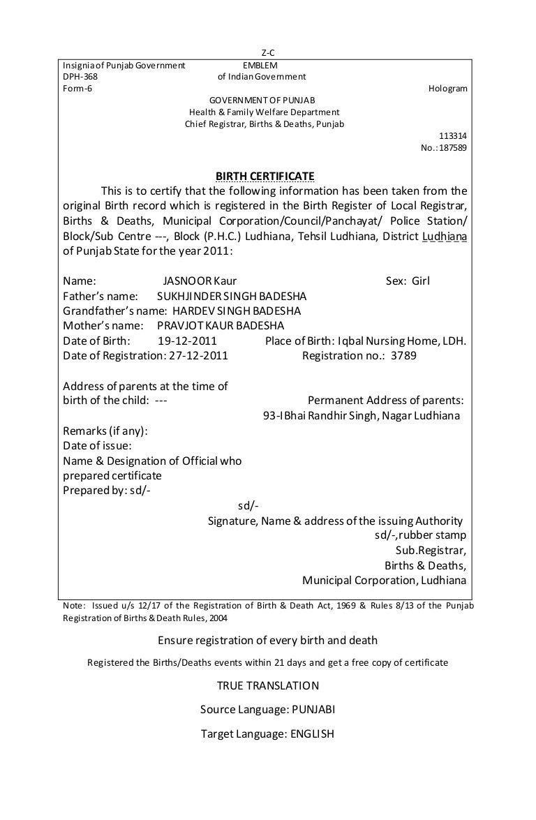 Trans dph 368 form 6 birth certifucate jasnoor kaur aiddatafo Gallery