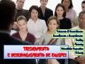 Treinamento & Desenvolvimento de Equipes: Modelos, Feramentas e estratégias