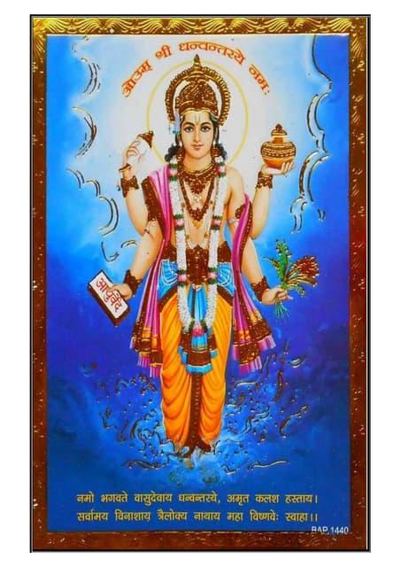 A comprehensive  guide to दिनचर्या by Trivendrasingh 76