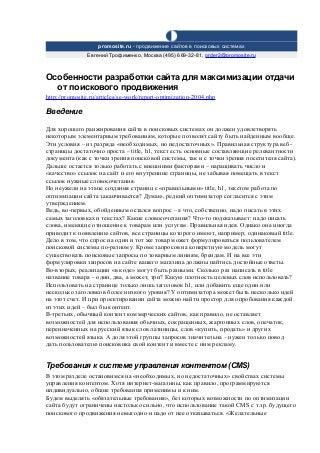 Особенности разработки сайта для максимизации отдачи от поискового продвижения / 18-19 ноября 2004 / Евгений Трофименко