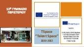 "TSpace, ""Talent Space"", Erasmus+ KA201,12th Gymnasium of Peristeri"