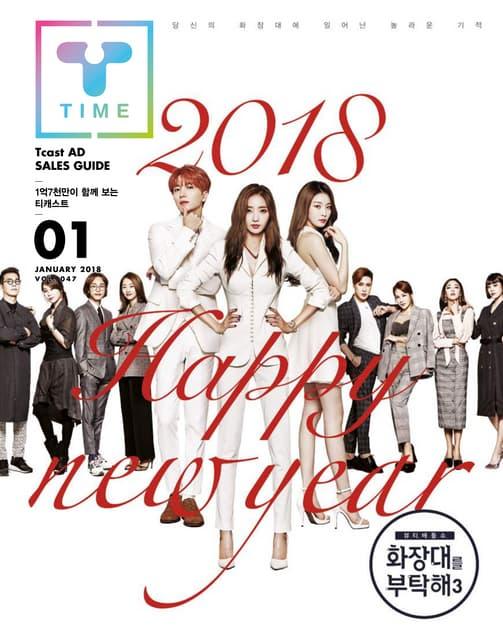티캐스트 T time 2018 1월호