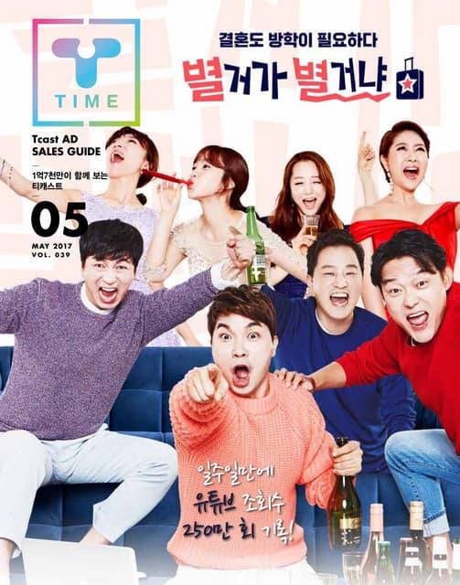 T.CAST-T+time 5월호
