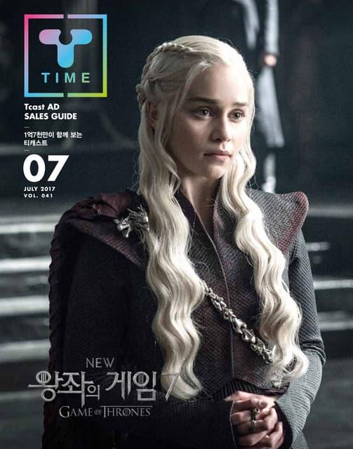TCAST - T+time 7월호