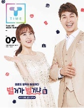 T time 9월-web
