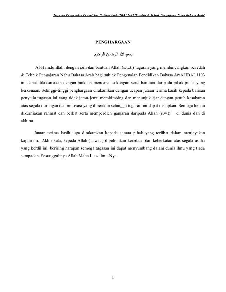 Tugasan Bahasa Arab Hbal1103