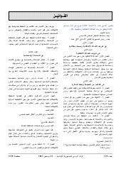 Tunisia annex2قانون أساسي عدد 53 لسنة 2013 مؤرخ في 24 ديسمبر