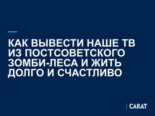 «Как вывести наше ТВ из постсоветского зомби-леса и жить долго и счастливо». Павел Таяновский, Carat Ukraine