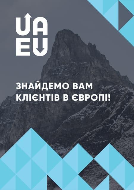 UA2EU  export project