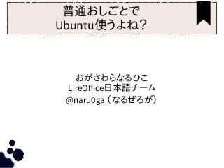 Using Ubuntu on your work / 普通おしごとでUbuntu使うよね?