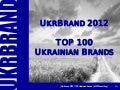 UkrBrand 2012 - TOP 100 Ukrainian Brands