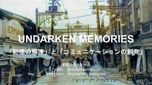 「記憶の解凍」Aチーム