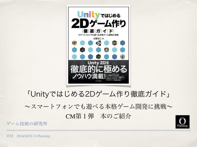 O-Planning 書籍サポートページ 「Unityではじめる2Dゲーム作り徹底ガイド」