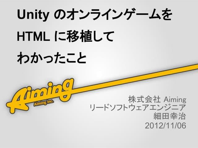 Unityのオンラインゲームをhtmlに移植してわかったこと