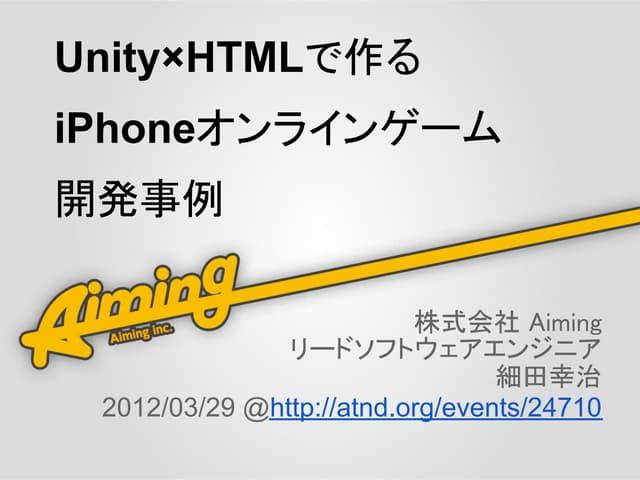 Unity×HTMLで作るiPhone オンラインゲーム開発事例