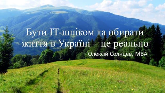 Бути IT-шніком та обирати життя в Україні – це реально