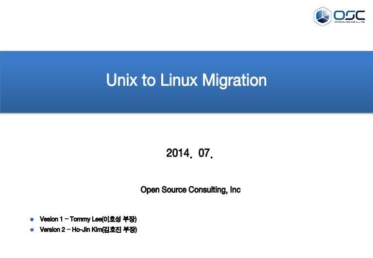 오픈소스컨설팅]유닉스의 리눅스 마이그레이션 전략_v3